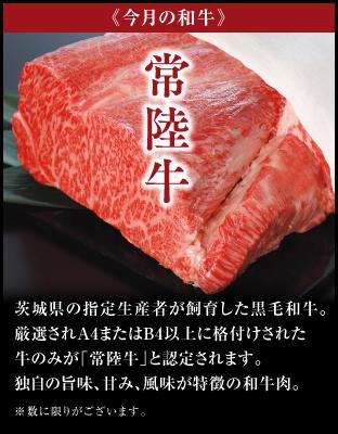 今月の和牛 〜常陸牛〜